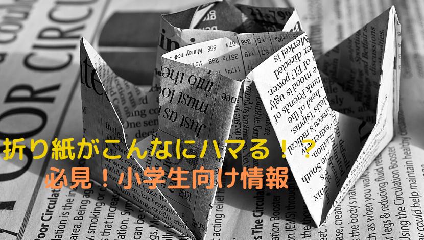 折り紙アイキャッチ画像