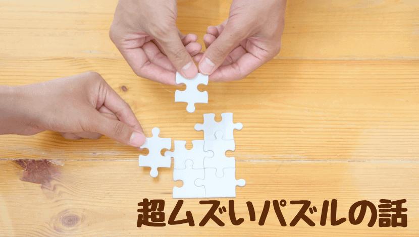 puzzle-eyecatching