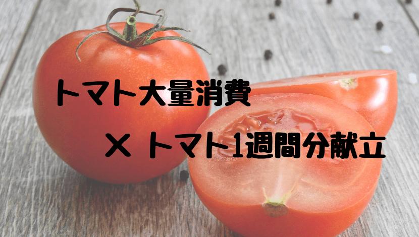 tomato-recipe-eyecatching.png