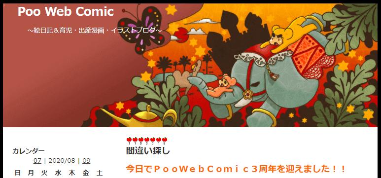 PooWebComic-site.png