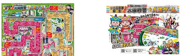 policeosaka-sugoroku.png