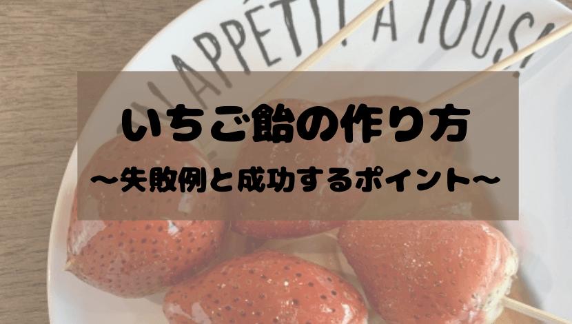 recipe-ichigoame-eyecatching.png