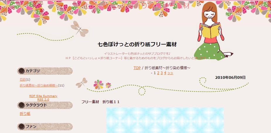 nanairopocket-site.png