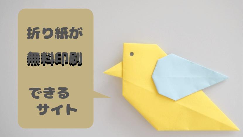 origami-printing-eyecatching.png