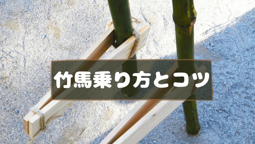 takeuma-norikata-eyecatching.png