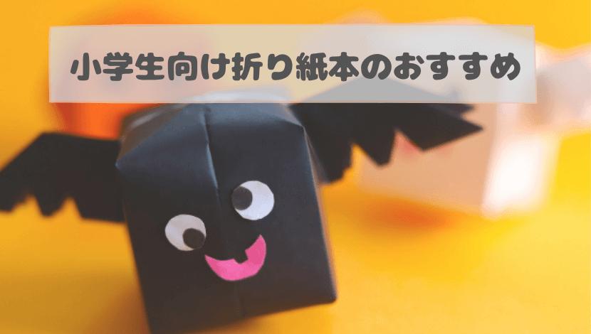 origami-book-eyecatching.png