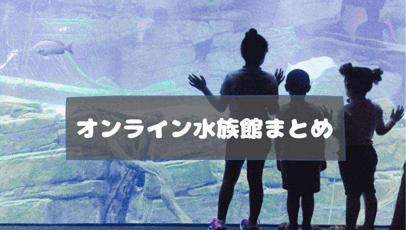 online-aquarium-eyecatching.png