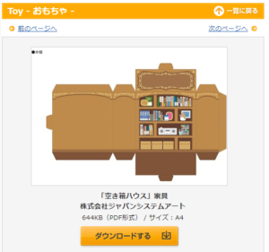 brother-dollhouse-furniture1.png