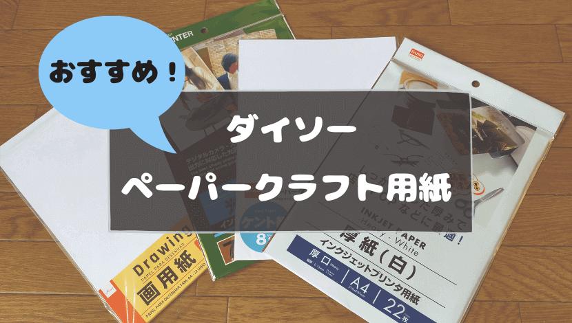 papercraft-paper-daiso-eyecatching.png