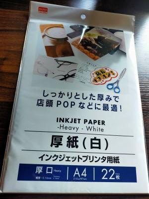 papercraft-paper-daiso.jpg
