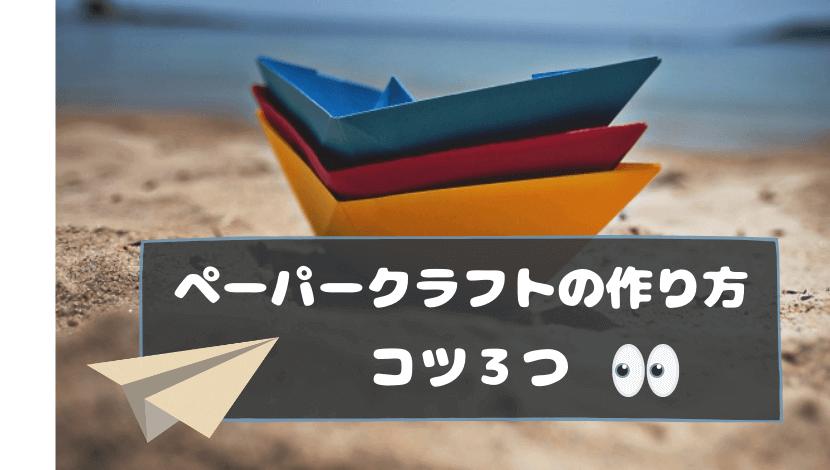 papercraft-trick-eyecatching.png