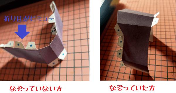 papercraft-work02.png