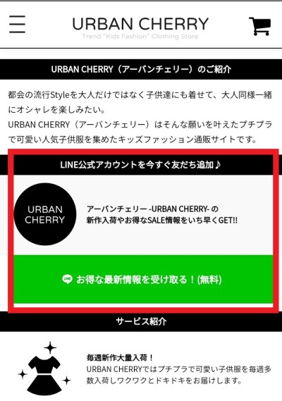 urbancherry-line-sumaho.jpg