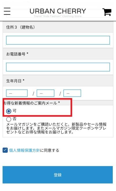 urbancherry-mail-sumaho.jpg