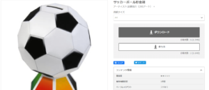 canon-soccer-ball-site.png