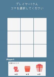 nekohako-player1.jpg