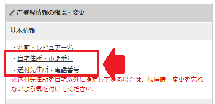 tsutayadiscas-address-registration2.png