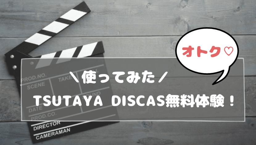 tsutayadiscas-free-eyecatching.png