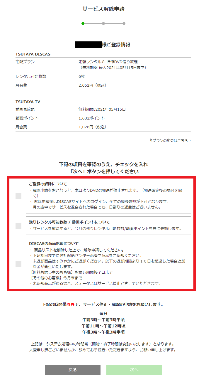 discas-cancellation05.png
