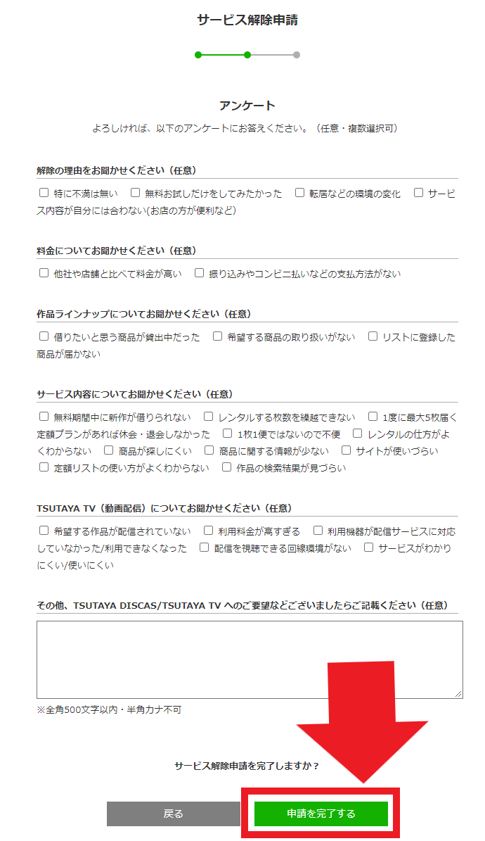 discas-cancellation07.png