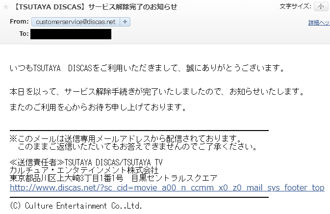 discas-cancellation09.png