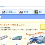 jr-nishi-site.png