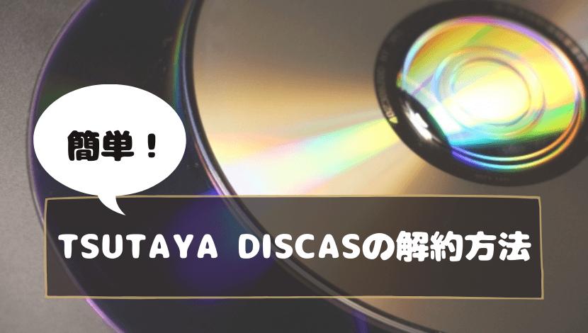 tsutaya-discas-cancellation-eyecatching.png