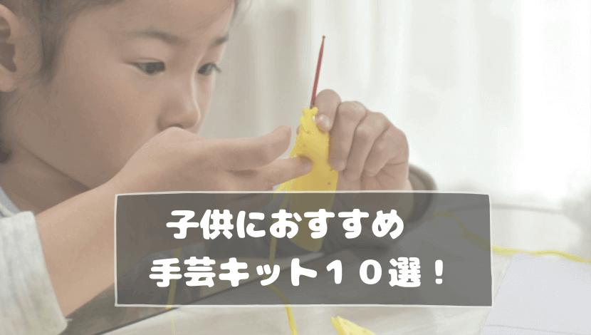 kids-handicraftkit-eyecatching.png