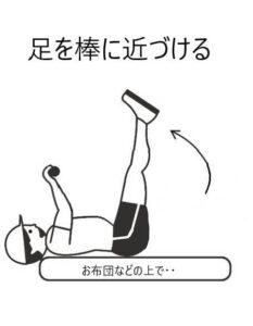 leg-swingup03.jpg