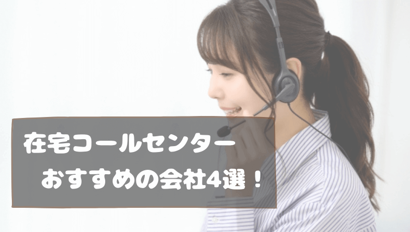 home-callcenter-recommendedeyecatching.png