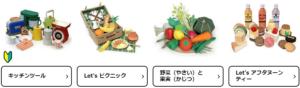 kirin-food-papercraft-page.png