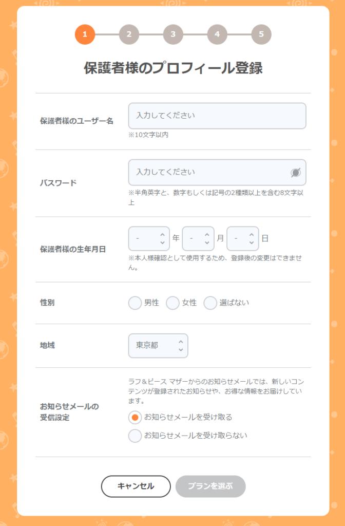 lp-m-moushikomi02.png