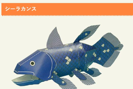 mochiduki-fish-papercraft-page.png