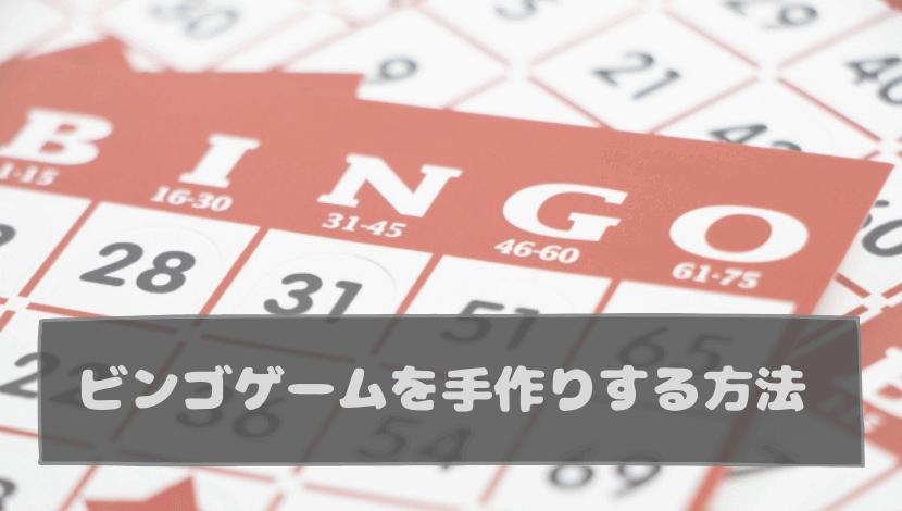 bingo-handmade-eyecaching.png
