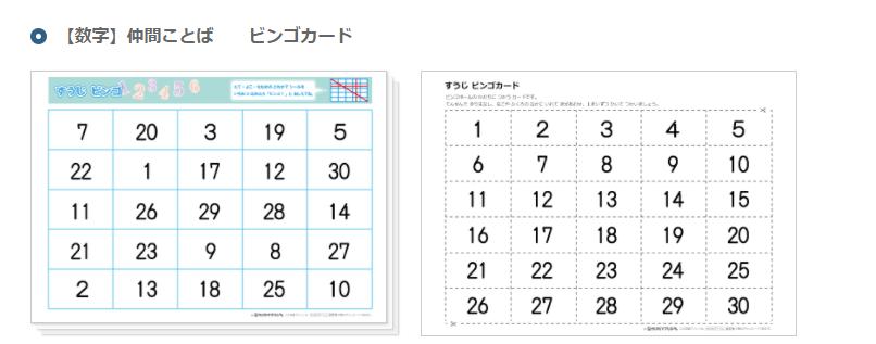 chibimusu-bingocard.png