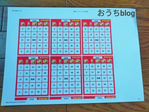 getclub-bingocard.jpg