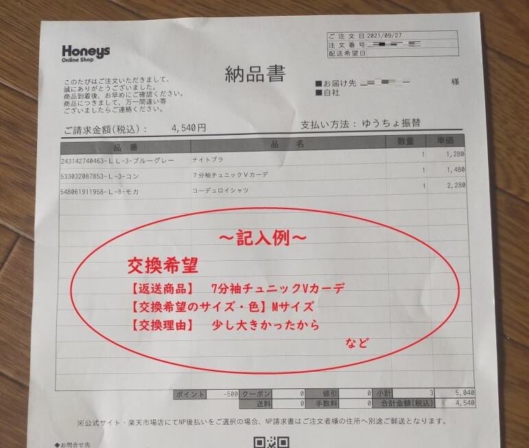 honeys-online-cancel-nouhinnsyo-re.jpg